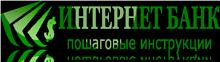 CABINETBANK.RU — Интернет банк и личный кабинет