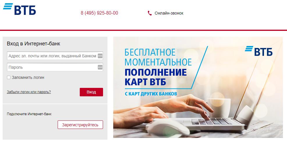 Банк Москвы вход в личный кабинет