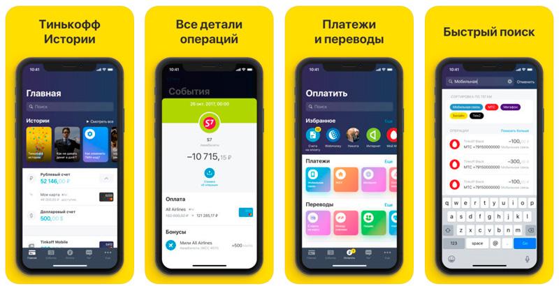 Приложение Тинькофф банка