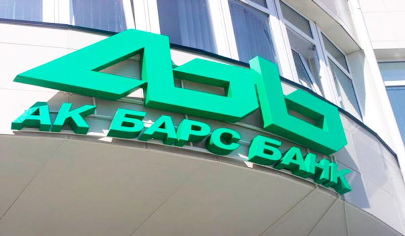 личный кабинет банка АК Барс