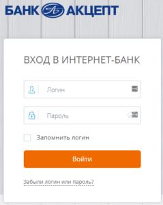 Акцепт банк регистрация и вход в личный кабинет