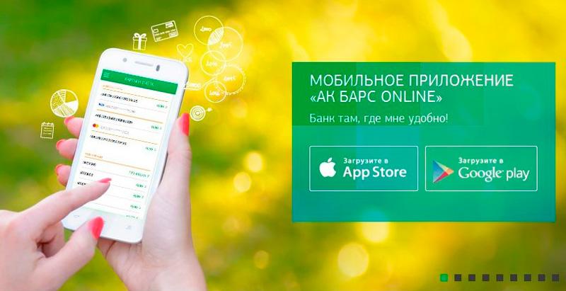 Мобильный банк АК Барс банк
