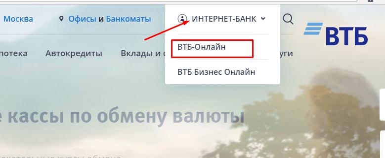 втб банк москвы бизнес онлайн вход в личный кабинет беларусь кредит на недвижимость