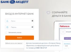 Восстановление доступа к личному кабинету Акцепт банка