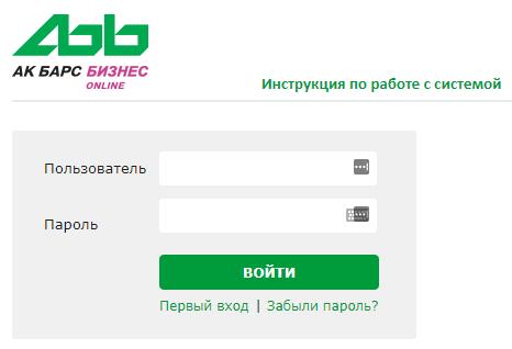 Восстановление пароля от личного кабинета АК Барс банка для юридических лиц