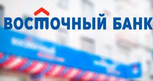 Восточный банк вход