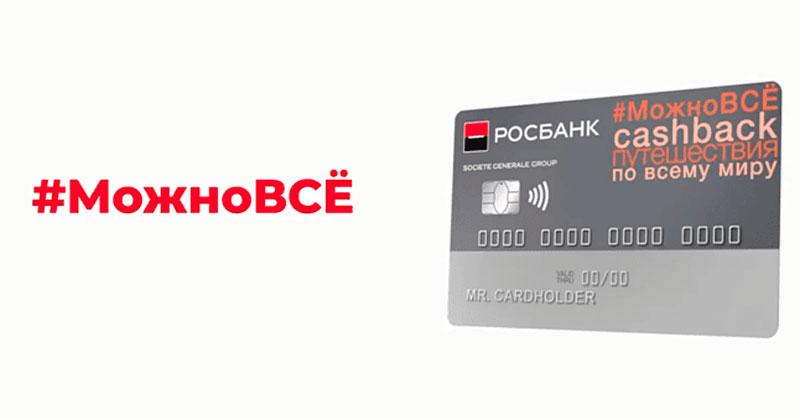 кредитная карта можновсе