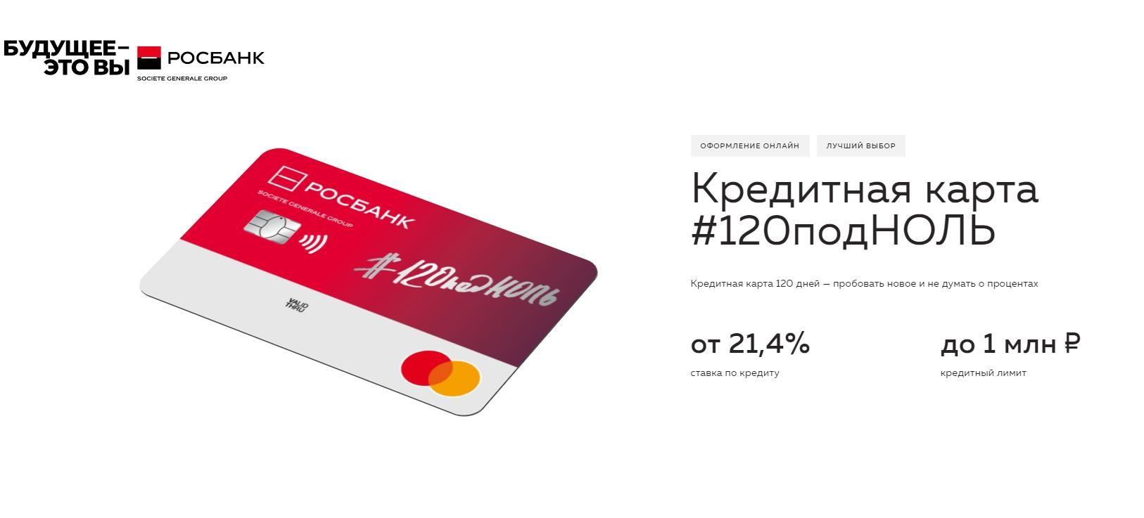 почта банк оформить кредитную карту 120 дней купить lada largus cross 5 в кредит