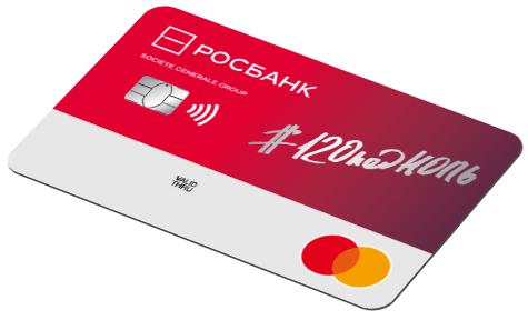 кредитная карта росбанка 120 под ноль отзывы